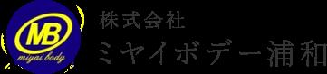 株式会社 ミヤイボデー浦和